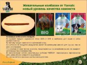 Жевательные колбаски от Yarrah новый уровень качества лакомств