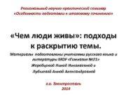 Региональный научно-практический семинар Особенности подготовки к итоговому сочинению
