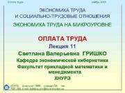 Оплата труда ноябрь 2005 ЭКОНОМИКА ТРУДА И СОЦИАЛЬНО-ТРУДОВЫЕ