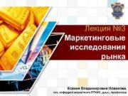 LOGO Лекция 3 Маркетинговые исследования рынка Ксения