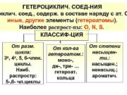 ГЕТЕРОЦИКЛИЧ СОЕД-НИЯ иклич соед содерж в составе