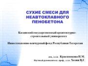 1 СУХИЕ СМЕСИ ДЛЯ НЕАВТОКЛАВНОГО ПЕНОБЕТОНА Казанский государственный