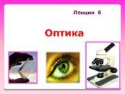 Лекция 6 Оптика Оптика наука о зрительном