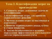 Тема 2 Классификация затрат на производство 1 2