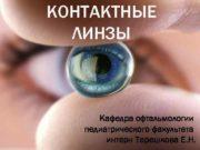 КОНТАКТНЫЕ ЛИНЗЫ Кафедра офтальмологии педиатрического факультета интерн Терешкова