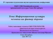 IV городская студенческая научно-практическая конференция ГБОУ СПО Российский
