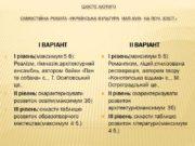 Шосте лютого Самостійна робота «Українська культура нап.ХVІІІ- на