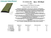 Спальники Чайка Россия CO 2 3 2 XL 3 XL Цена