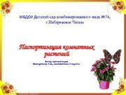 МБДОУ Детский сад комбинированного вида 74 г