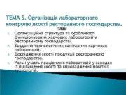 ТЕМА 5 Організація лабораторного контролю якості ресторанного господарства