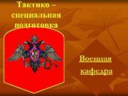 Тактико специальная подготовка Военная кафедра Тема