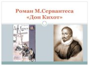 Роман М.Сервантеса «Дон Кихот» План Своеобразие испанского романа