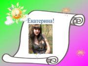 Екатерина! Вставьте фото именниника Дружны с тобой мы
