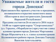 Уважаемые жители и гости города Донецка! Приглашаем Вас