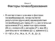 Лекция 2 Факторы почвообразования В соответствии с