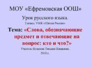 МОУ Ефремовская ООШ Урок русского языка 2 класс