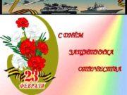 С ДНЁМ ЗАЩИТНИКА ОТЕЧЕСТВА День защитника Отечества