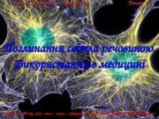 Основи біофізики та біомеханіки Лекція 3 Поглинання світла