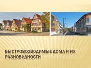 Быстровозводимые дома и их разновидности Родословная сборно-панельного домостроения