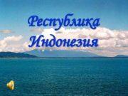 Республика Индонезия Республика Индонезия Republik Indonesia Национальный