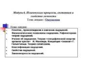 Модуль 6 Психические процессы состояния и свойства личности