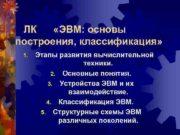 ЛК ЭВМ основы построения классификация 1 Этапы развития