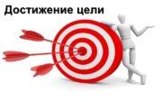 Достижение цели У великих умов есть цели
