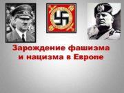 Зарождение фашизма и нацизма в Европе ФАШИЗМ
