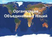 Организация Объединенных Наций ООН 24 октября —