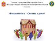 Главное управление Московской области «Государственная жилищная инспекция Московской