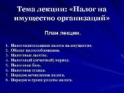 Тема лекции Налог на имущество организаций План лекции
