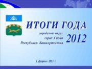 Глава Администрации городского округа город Сибай Республики Башкортостан