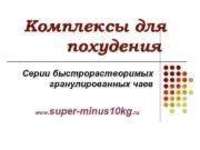 Комплексы для похудения Серии быстрорастворимых гранулированных чаев www