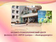 МЕДИКО-ПСИХОЛОГИЧЕСКИЙ ЦЕНТР филиала ОАО МРСК Центра Белгородэнерго