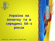Тарасов В. В. , учитель історії Серпневого НВК