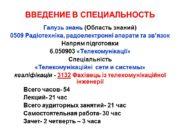 ВВЕДЕНИЕ В СПЕЦИАЛЬНОСТЬ Галузь знань (Область знаний) 0509