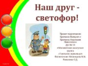 Наш друг светофор Проект подготовили Кротенко Валерия и