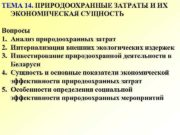 ТЕМА 14 ПРИРОДООХРАННЫЕ ЗАТРАТЫ И ИХ ЭКОНОМИЧЕСКАЯ СУЩНОСТЬ