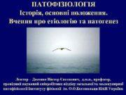 ПАТОФІЗІОЛОГІЯ Історія основні положення Вчення про етіологію та