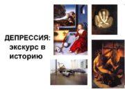 ДЕПРЕССИЯ экскурс в историю Меланхолия
