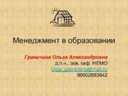 Менеджмент в образовании Граничина Ольга Александровна д п