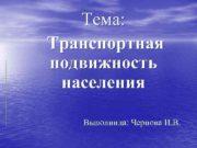 Тема Транспортная подвижность населения Выполнила Чернова И В