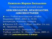 Пименова Марина Васильевна Современный русский язык ЛЕКСИКОЛОГИЯ ФРАЗЕОЛОГИЯ