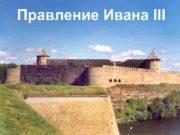 Правление Ивана III План урока 1 2