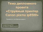Тема дипломного проекта Струйный принтер Canon pixma ip