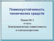 Помехоустойчивость технических средств Лекция 3 по курсу