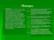 Монарх МОНАРХ греч monarch — единоличный правитель