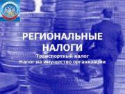 РЕГИОНАЛЬНЫЕ НАЛОГИ Транспортный налог Налог на имущество организации