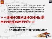 САНКТ-ПЕТЕРБУРГСКИЙ ГОСУДАРСТВЕННЫЙ УНИВЕРСИТЕТ ЭКОНОМИКИ И ФИНАНСОВ КАФЕДРА ЭКОНОМИКИ