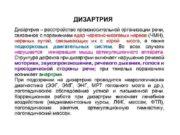 ДИЗАРТРИЯ Дизартрия расстройство произносительной организации речи связанное